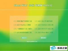 云骑士Windows7 32位 青年装机版 2019.12