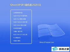 云骑士WinXP 清爽装机版 2020.01