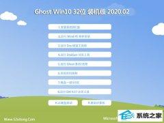 云骑士Window10 v2020.02 32位 纯净装机版