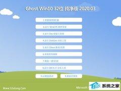 云骑士Win10 办公纯净版 v2020.03(32位)