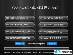 云骑士Window8.1 64位 专业纯净版 v2020.03