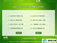 云骑士Win7 v2020.03 64位 旗舰纯净版