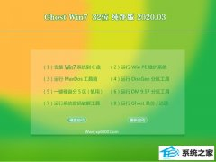 云骑士Ghost Win7 32位 快速纯净版 v2020.0