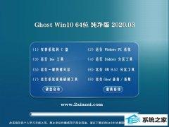 云骑士Window10 v2020.03 64位 安全纯净版