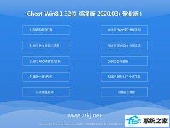 云骑士Window8.1 32位 最新纯净版 v2020.03