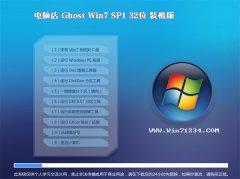 电脑店Win7 体验装机版32位 2021.04