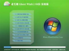 老毛桃Win8.1 特别装机版 2021.04(64位)