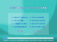 999宝藏网Windows7 完美装机版32位 2021.04