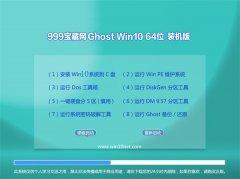 999宝藏网Win10 64位 精选装机版 2021.04