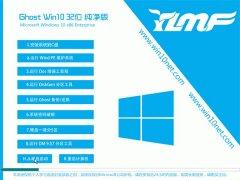 雨林木风Windows10 专业纯净版32位 2021.04