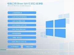 电脑公司Win10 32位 内部纯净版 2021.04