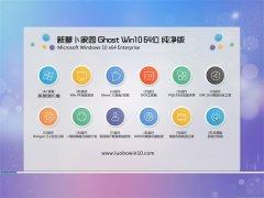 新萝卜家园Ghost Win10 64位 优化纯净版 20