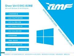 雨林木风Windows10 64位 精致纯净版 2021.0