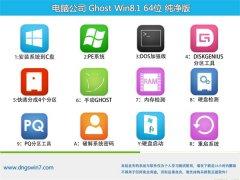 电脑公司Ghost Win8.1 64位 企业纯净版 202